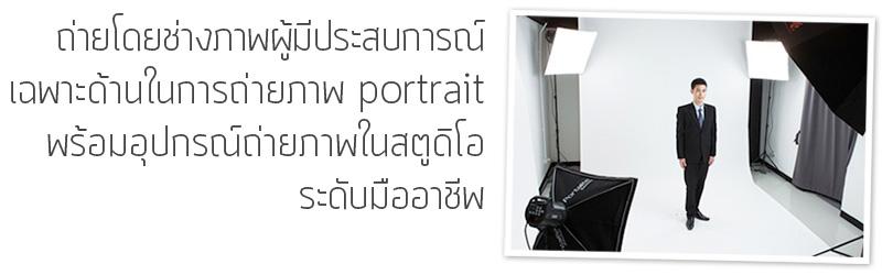 ถ่ายโดยช่างภาพผู้มีประสบการณ์เฉพาะด้านในการถ่ายภาพ portrait พร้อมอุปกรณ์ถ่ายภาพในสตูดิโอระดับมืออาชีพ
